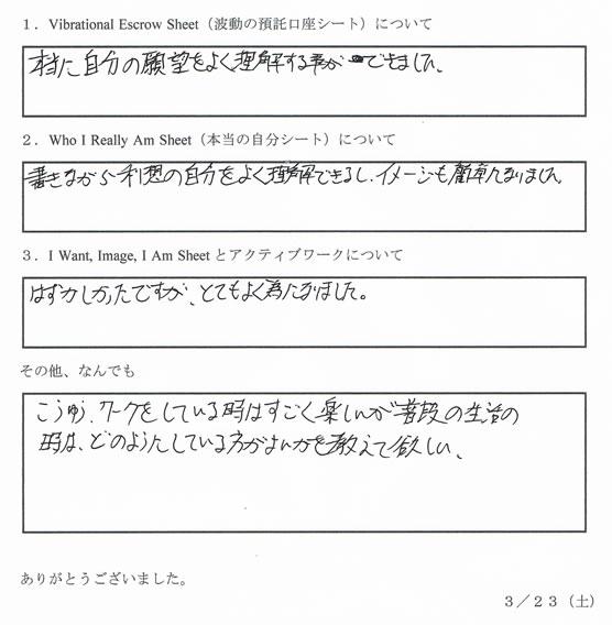 アンケート 実践編5
