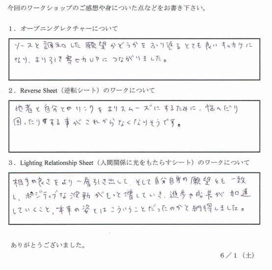 アンケート 解除編2
