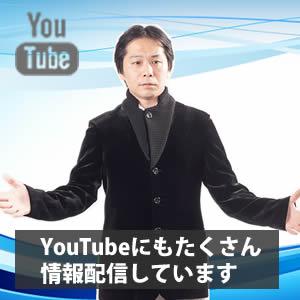 YouTubeにも情報配信