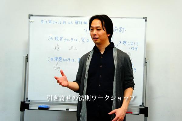 Shinjiが提供する引き寄せの法則のセミナー