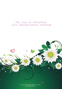 恋愛版引き寄せの法則ノート