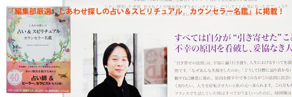 取材 占い師&カウンセラー名鑑に掲載!