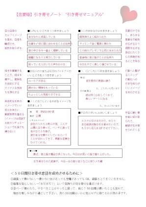 恋愛版引き寄せノート マニュアル