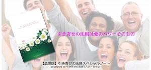 【恋愛版】引き寄せの法則スペシャルノート 絶賛発売中!