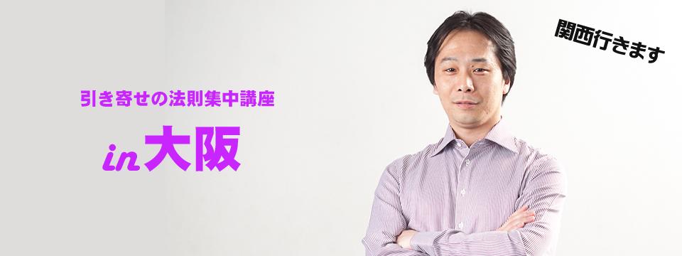 大阪で行う関西引き寄せの法則集中セミナー