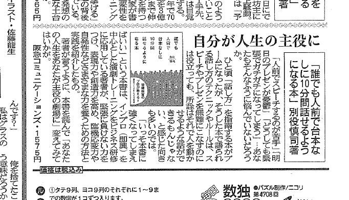 夕刊フジ メディア掲載