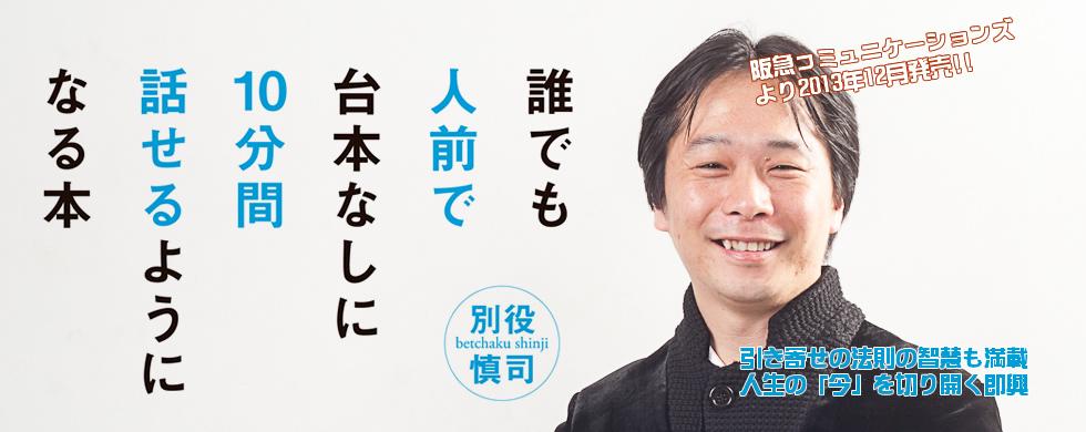 著書出版 引き寄せShinji