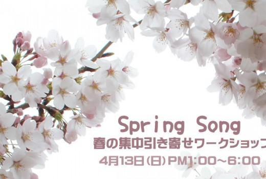 引き寄せの法則 春の集中ワークショップ