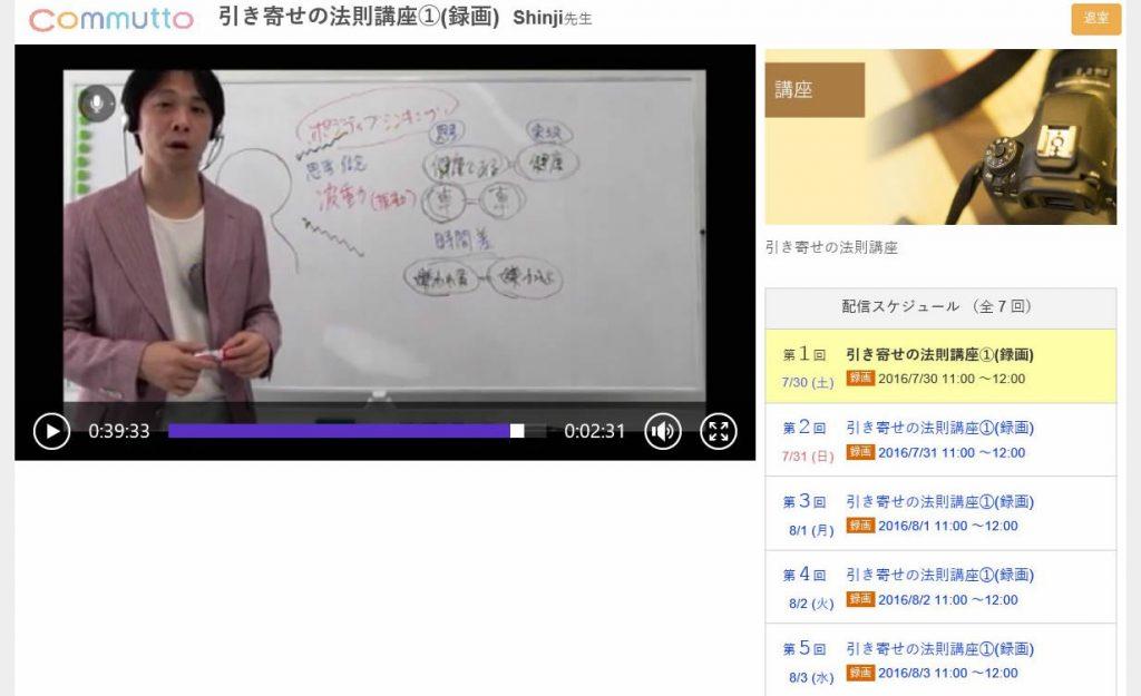 動画でカルチャー講座 引き寄せの法則
