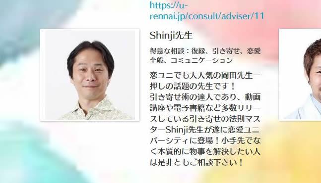引き寄せの法則マスターShinji