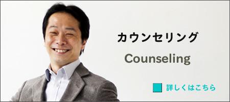 引き寄せの法則 カウンセリング 東京