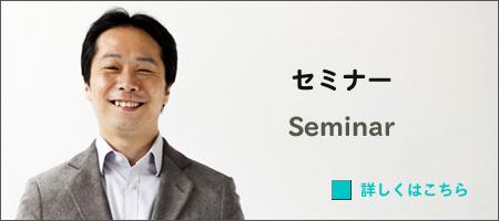 引き寄せの法則 セミナー 東京