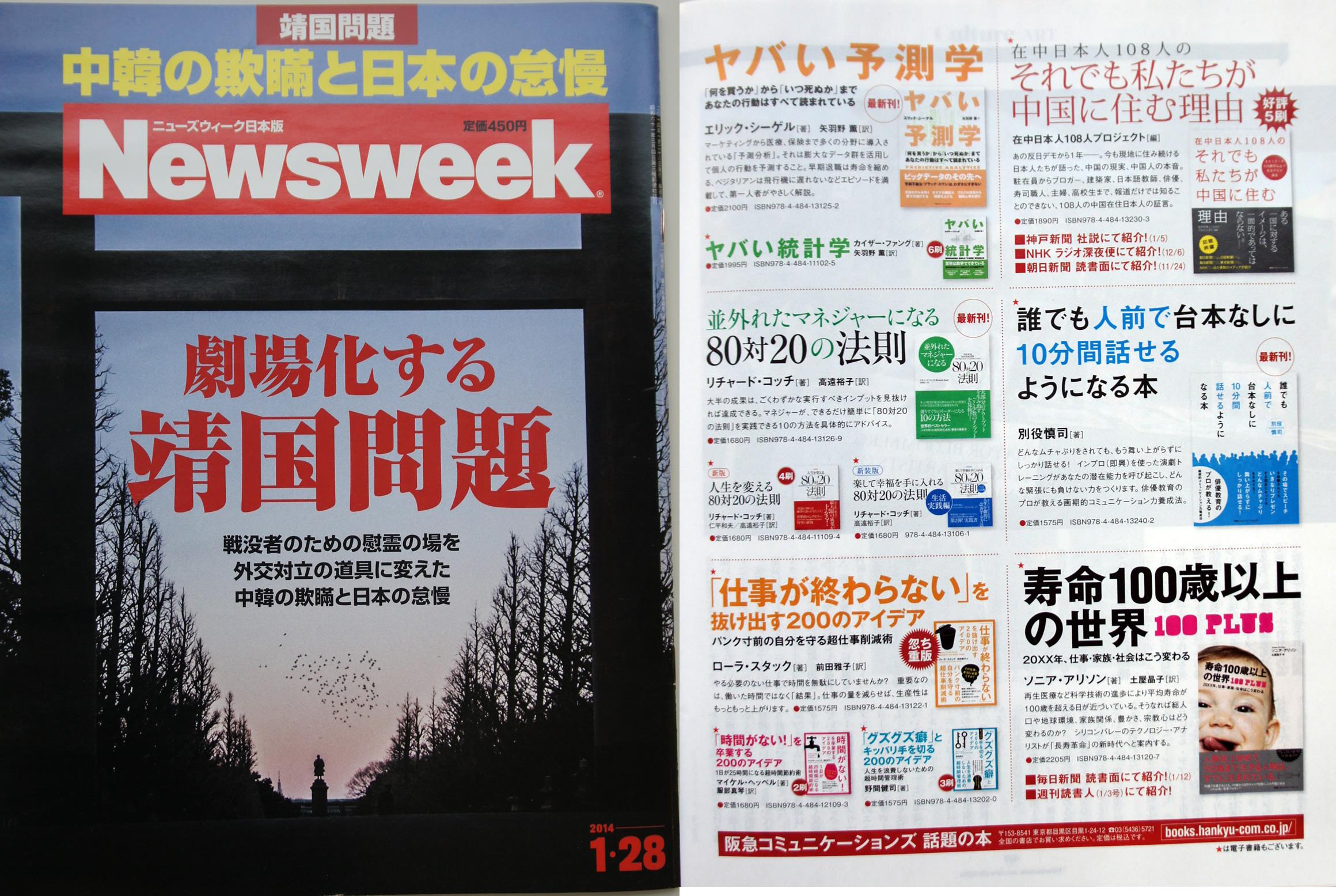 newsweek128