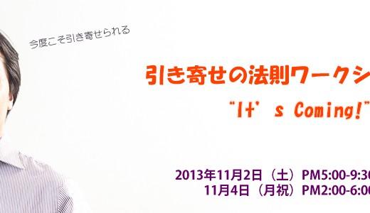 引き寄せの法則セミナー it's coming 東京・高知開催
