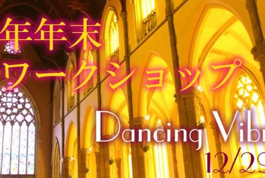 引き寄せの法則集中ワークショップ ダンシングバイブレーション