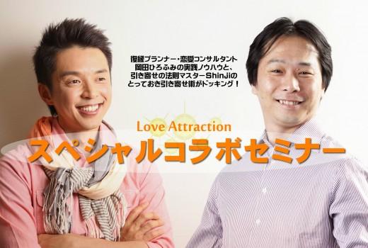 新年の恋愛コラボセミナー