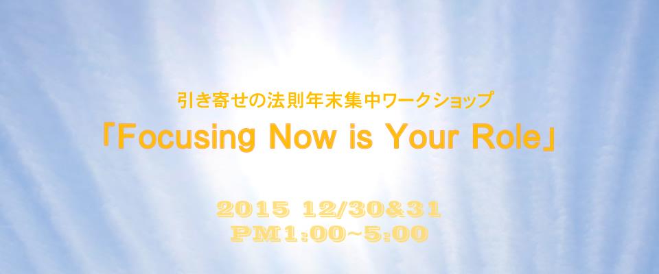 年末引き寄せの法則集中セミナー 東京