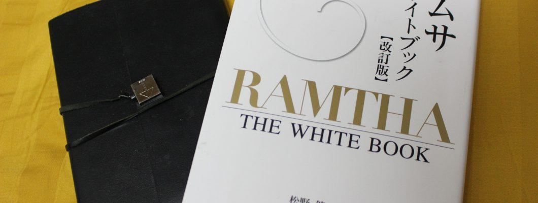 ラムサ RAMTHA