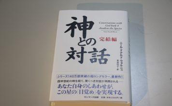 神との対話 第四部 完結編 ニール・ドナルド・ウォルシュ氏の本