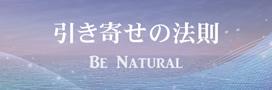 引き寄せの法則 Be Natural