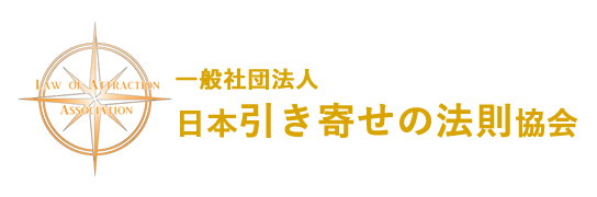 一般社団法人日本引き寄せの法則協会