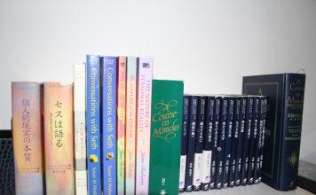 奇跡のコースなどスピリチュアル・精神世界の本