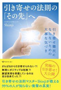 引き寄せの法則のその先へ Shinji ナチュラルスピリット
