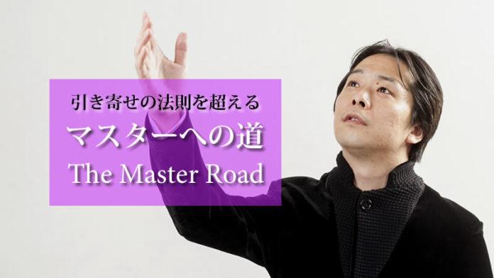 動画講座「マスターへの道」